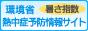 環境省(熱中症予防情報サイト)